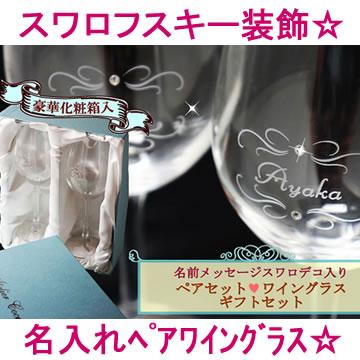 ペアワイングラス2