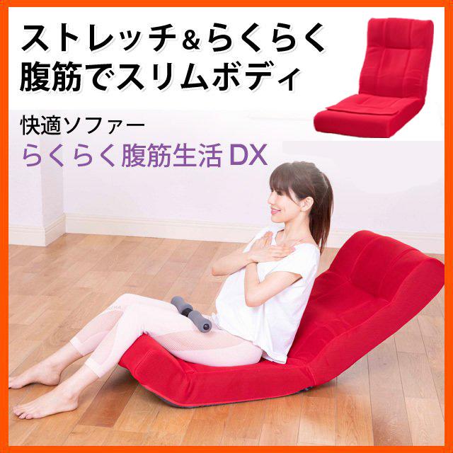 腹筋運動が楽に手軽にできる腹筋座椅子。ピュアフィット らくらく腹筋生活DX レッド PF2250【沖縄・離島除く】