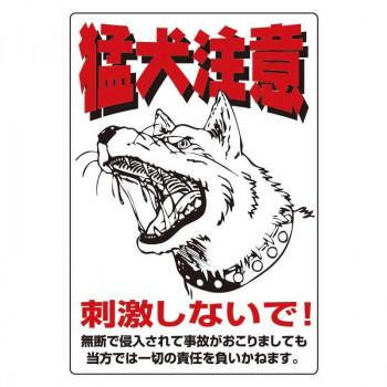 ペット用品 ゲートサイン ステッカー (防水タイプ) 000936 犬用品[▲][AB]