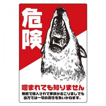 ペット用品 ゲートサイン ステッカー (防水タイプ) 000943 犬用品[▲][AB]