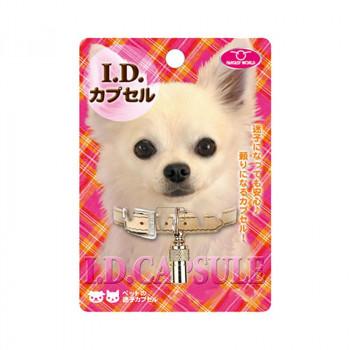 ファンタジーワールド I.Dカプセル ペット用 迷子カプセル ID-1 犬用品[▲][AB]