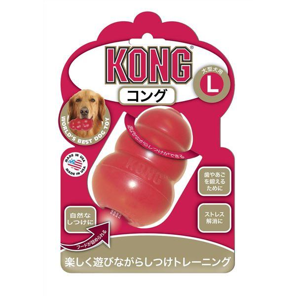 コング L #74603 犬用 ペット用品 ホビー ペット 犬[▲][TP]