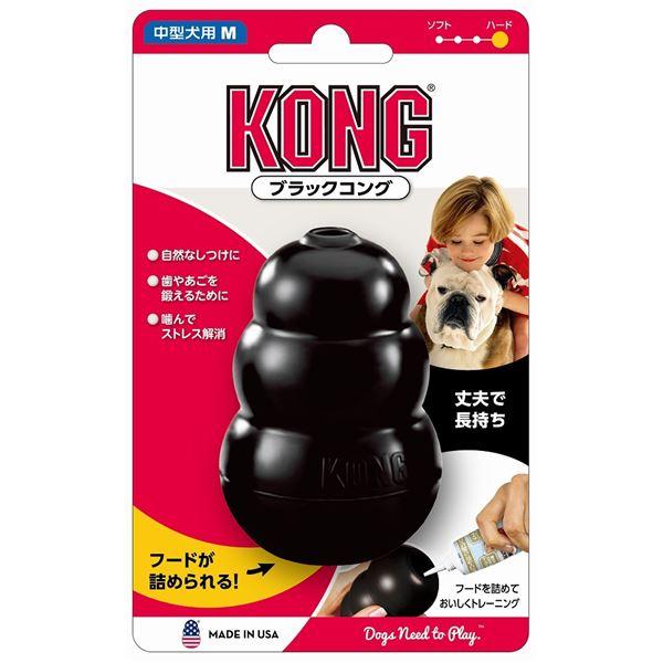 ブラックコング M #74612 犬用 ペット用品 ホビー ペット 犬[▲][TP]