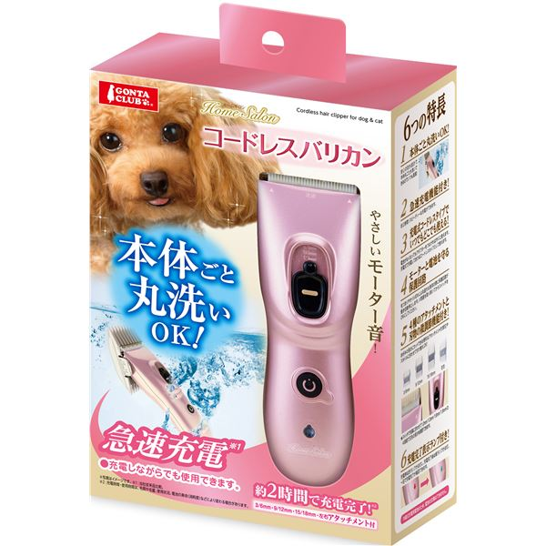 コードレスバリカン ペット用品・犬用 ホビー ペット 犬[▲][TP]
