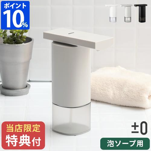 ±0 プラスマイナスゼロ オートディスペンサー 泡用 ZBD-E011 250ml 自動 手洗い センサー式 除菌