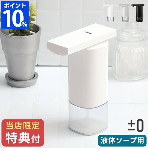±0 プラスマイナスゼロ オートディスペンサー 液体用 ZBD-E012 250ml 自動 手洗い センサー式 除菌