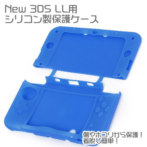 New 3DS LL用 プロテクト カバー ケース 保護ケース シリコン ブルー