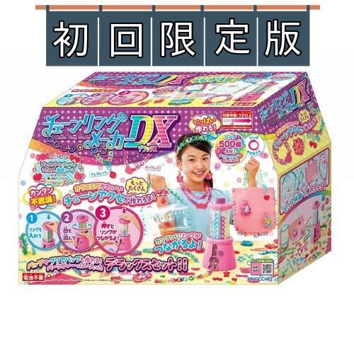 【送料無料】チェーンリングメーカーDX(初回限定版) 手作り ガールズホビー メイキング アクセサリー おもちゃ 女の子プレゼント 誕生日