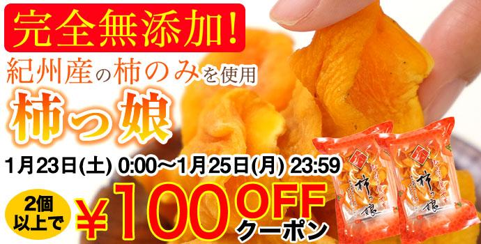 柿っこクーポン