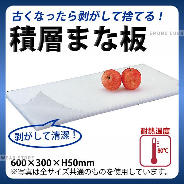 積層プラスチックまな板 厚さ50mm 2号B_600×300mm プラスチック まな板 業務用 e0212-01-085 _ AB6977