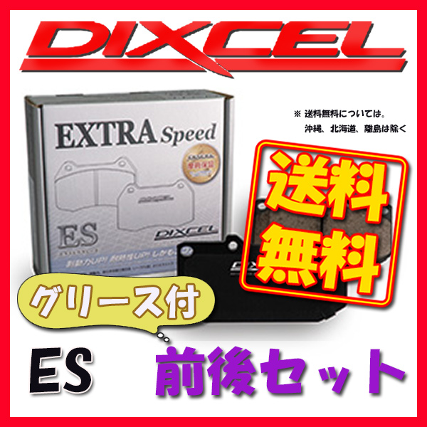 DIXCEL ES ブレーキパッド 1台分 W205 (SEDAN) C450 AMG 4MATIC 205064 ES-1114900/1152423