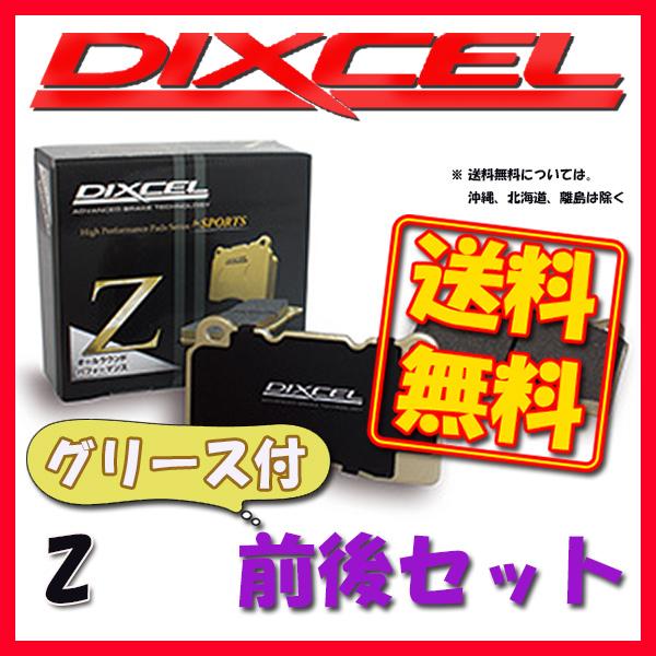 DIXCEL Z ブレーキパッド 1台分 W205 (WAGON) C450 AMG 4MATIC 205264 Z-1114900/1152423