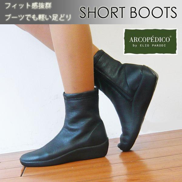 アルコペディコ ブーツ L8 ショートブーツ ARCOPEDICO プレーンブラック ポルトガル製 靴 エリオさんの靴