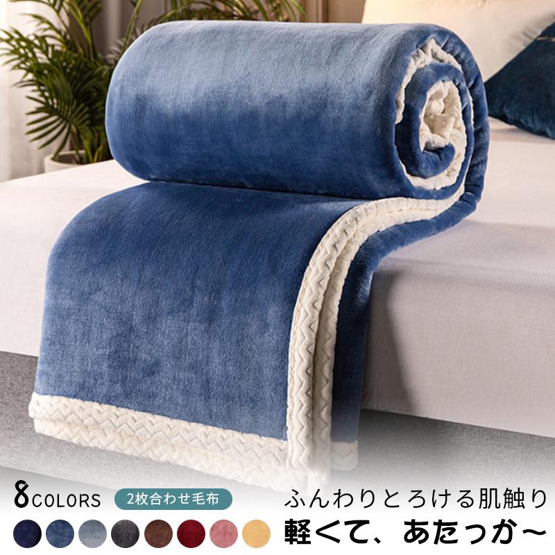 毛布 180cm*200cm ブランケット 秋冬毛布 マルチカバー ソファー 北欧 プレゼント ギフト ふわふわ 軽量 掛け毛布 洗える 暖かい
