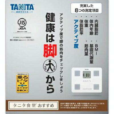 体組成計 ホワイト(BCDG01WH) 1台 【 タニタ 】 [ 医療機器 健康管理 体重計 ヘルスメーター 体組成計 血圧計 体温計 おすすめ ]