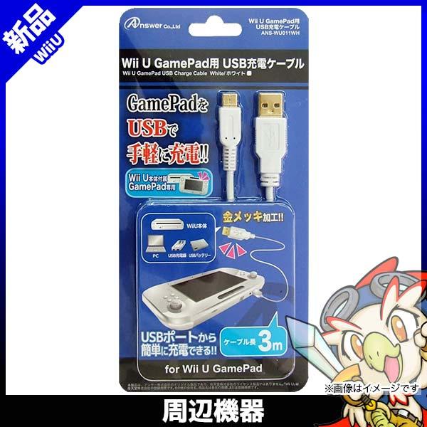 Wii U 充電器 ゲームパッド用 新品 互換 USB ケーブル 電源 ホワイト 周辺機器 ANS-WU011
