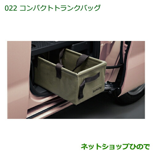 ◯純正部品ダイハツ ハイゼットキャディコンパクトトランクバッグ純正品番 08245-K2002