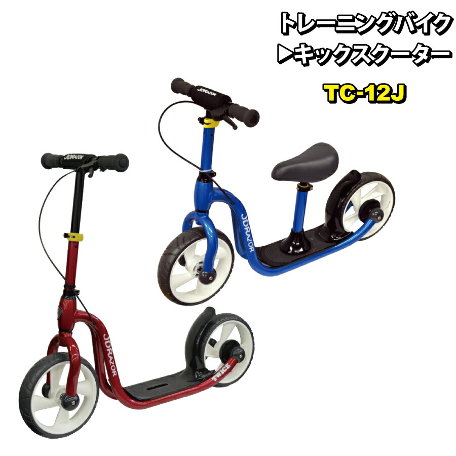 JD RAZOR 変身bug TWICE TC-12J トレーニングバイク キックスクーター 変身 子供 子供用 3歳 2WAY 変身バイク キックバイク ペダルなし