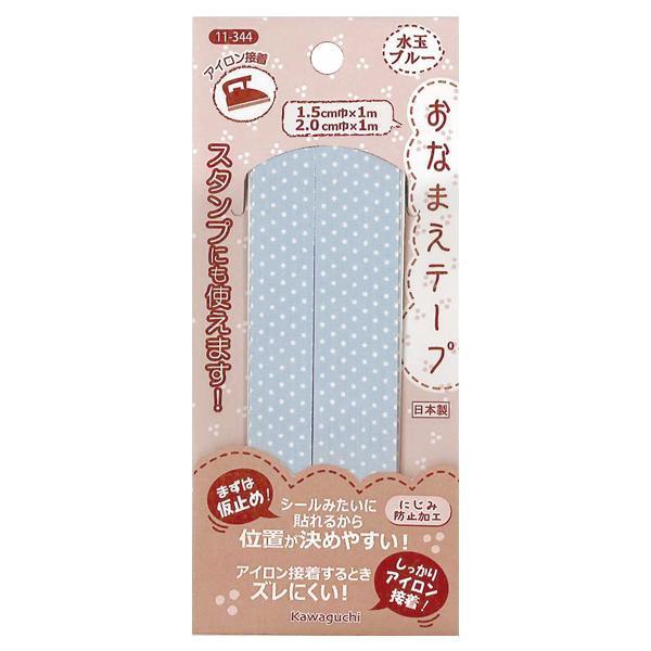 KAWAGUCHI(カワグチ) 手芸用品 おなまえテープ 水玉ブルー 1.5cm巾+2cm巾 11-344