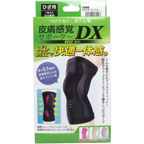 皮膚感覚 ひざサポーターDX ブラック Sサイズ