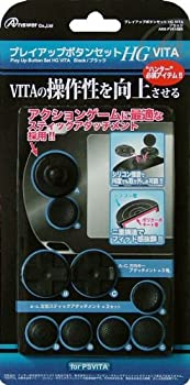 PS VITA用『プレイアップボタンセットHG VITA』(未使用品)