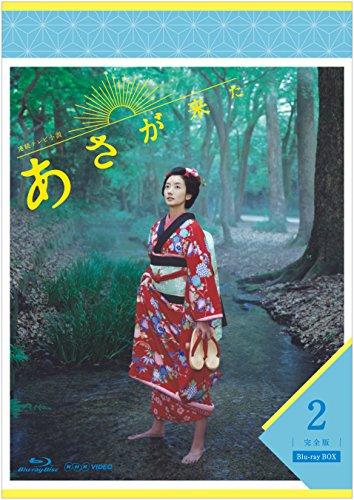 連続テレビ小説 あさが来た 完全版 ブルーレイBOX2 [Blu-ray](未使用品)
