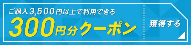 300円分クーポン
