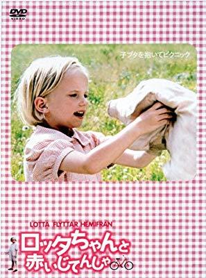 ロッタちゃんと赤いじてんしゃ [DVD]( 未使用の新古品)