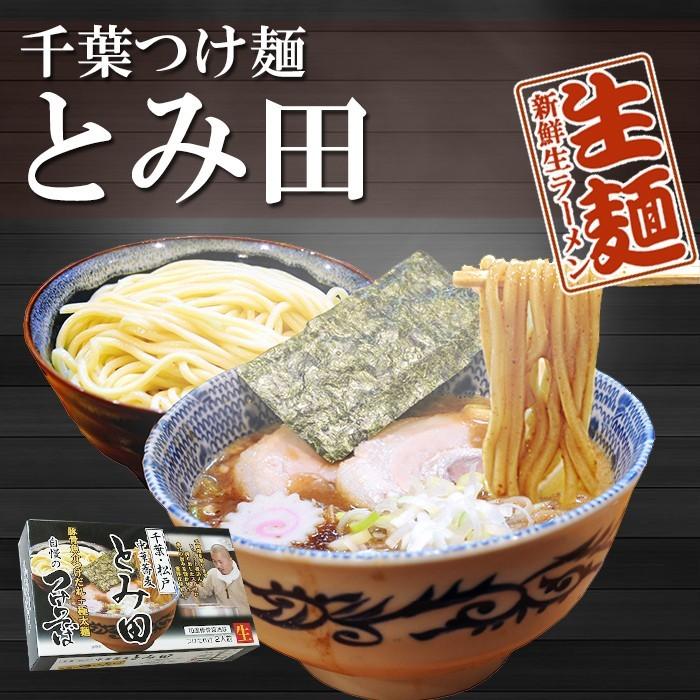つけ麺 千葉・松戸 中華蕎麦 とみ田 2食 有名店 ご当地ラーメン 生麺 関東 銘店