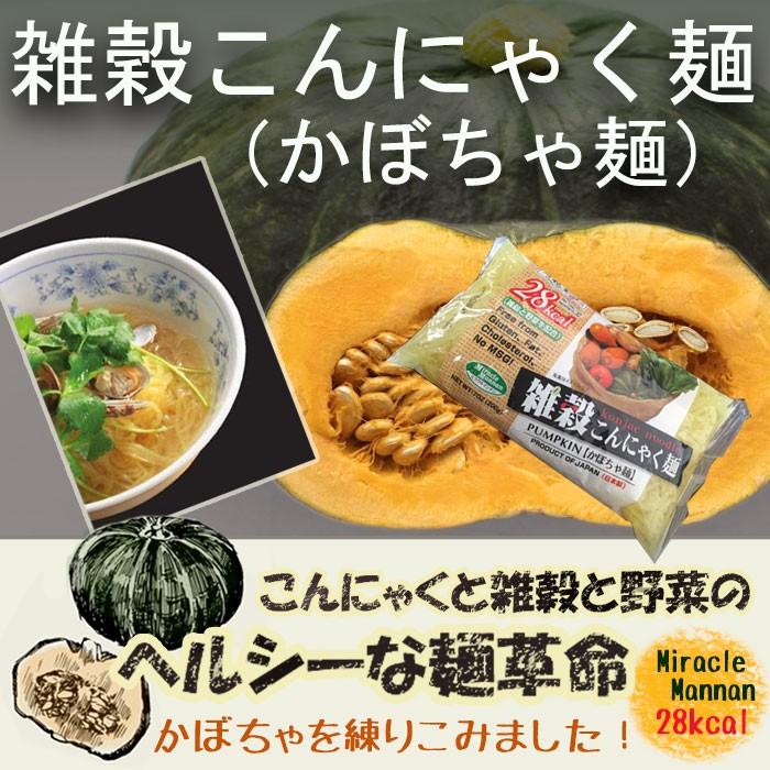 雑穀こんにゃく麺(かぼちゃ麺)こんにゃく麺 ダイエット 置き換えダイエット食品 糖質制限