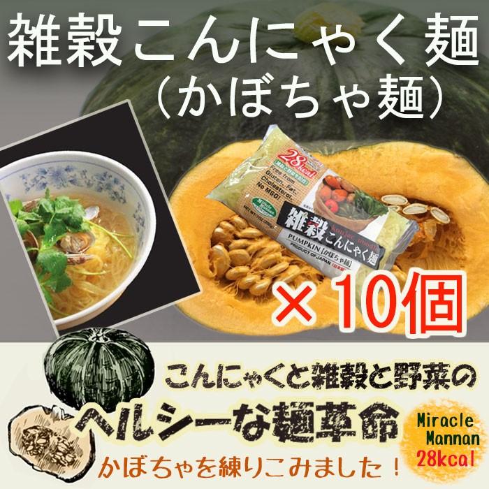 雑穀こんにゃく麺(かぼちゃ麺)X10 こんにゃく麺 ダイエット 置き換えダイエット食品 糖質