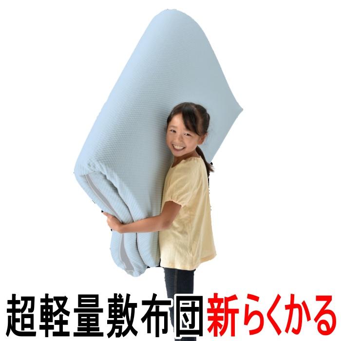 超軽量 敷ふとん 新 らくかる シングル 98×200cm (高反発 敷布団 通気性抜群 抗菌効果)