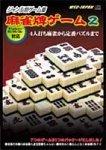 ジャンル別ゲーム集 麻雀牌ゲーム 2(中古品)