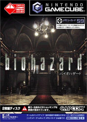 biohazard 「メモリーカード59」付(中古品)