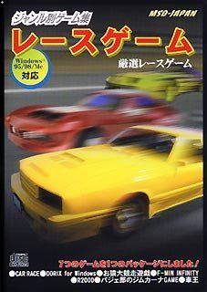 ジャンル別ゲーム集 レースゲーム(中古品)