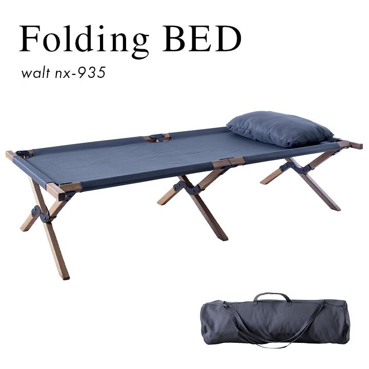 [収納袋&枕付き] 折りたたみベッド フォールディングベッド NX-935 ガーデン 椅子 アウトドア レジャー キャンプ用品 BBQ 簡易ベッド 枕