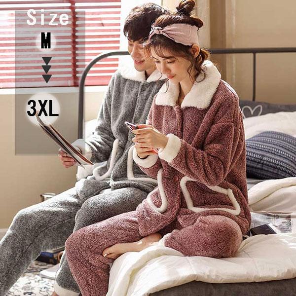 もこもこカップル パジャマ ルームウェア 上下セット ペアルック 長袖 部屋着 レディース メンズ 寝間着 モコモコ 秋冬 お揃い 結婚祝い