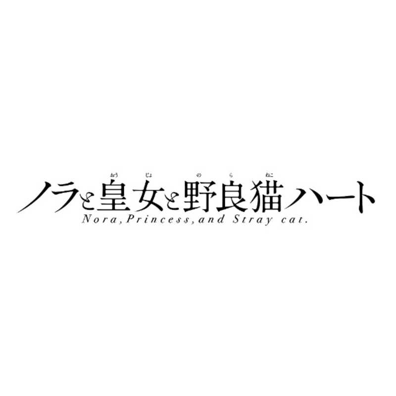 HARUKAZE PS Vitaゲームソフト ノラと皇女と野良猫ハート 通常版