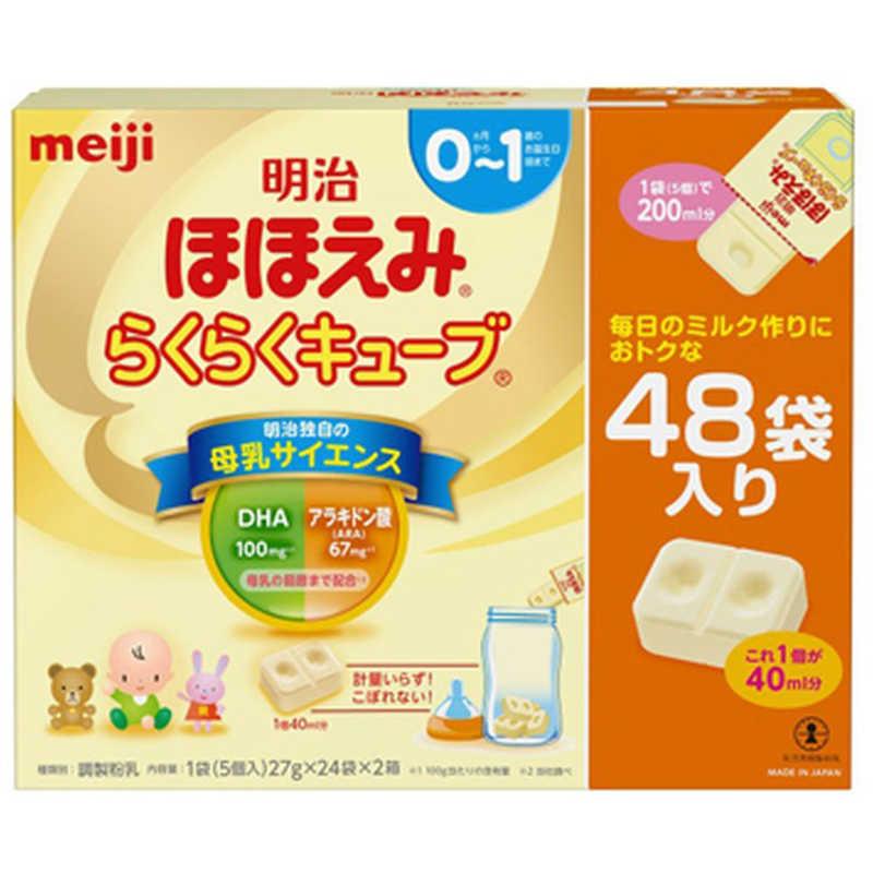 明治 明治ほほえみ らくらくキューブ 1296g(27g×24袋×2箱)(特大箱)〔ミルク〕 メイジホホエミラクラクキューブ