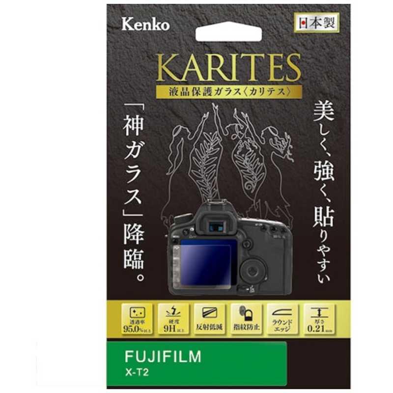 ケンコー KARITES 液晶保護ガラス(フジX-T2専用) KKGFXT2