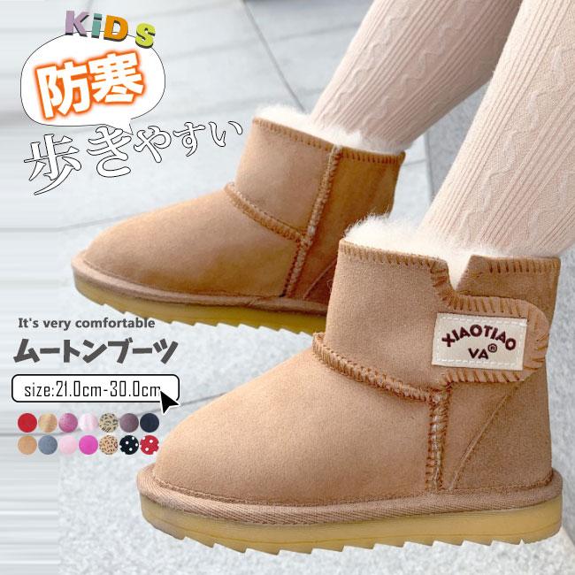 ムートンブーツ キッズ ブーツ 女の子 男の子 スノーブーツ 子供 靴 ショート子供靴 キッズ靴 おしゃれ