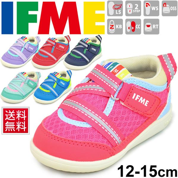 イフミー ベビーシューズ 男の子 女の子 IFME イフミーライト スニーカー 子供靴 12.0-15.0cm 軽量 男児 女児/22-8000
