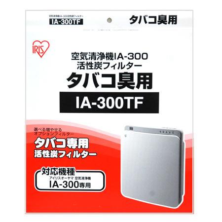 タバコ臭用 IA-300TF