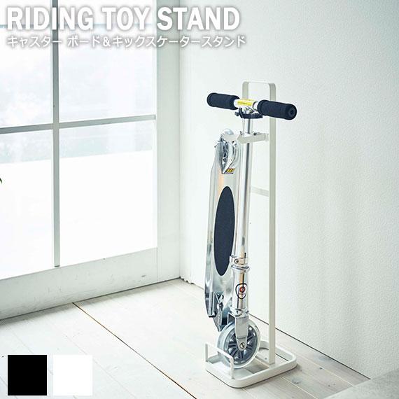 Tower タワー キャスターボード&キックスケータースタンド (玄関収納 エントランス キックスケーター 一輪車 引っ掛け フック 収納雑貨