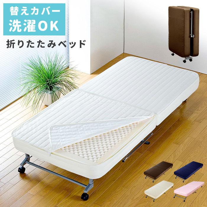 替えカバー式折りたたみベッド セミシングルサイズ (ベッド カバーリング 折りたたみ シングル スチール 1人暮らし フォールディング ピ