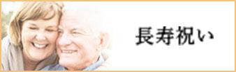 長寿祝い_HD
