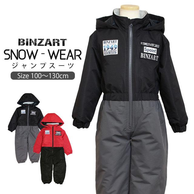 スキーウェア 男の子 キッズ ジュニア 子供 BINZART(バンザート) 雪遊び スノーウェア 上下セット