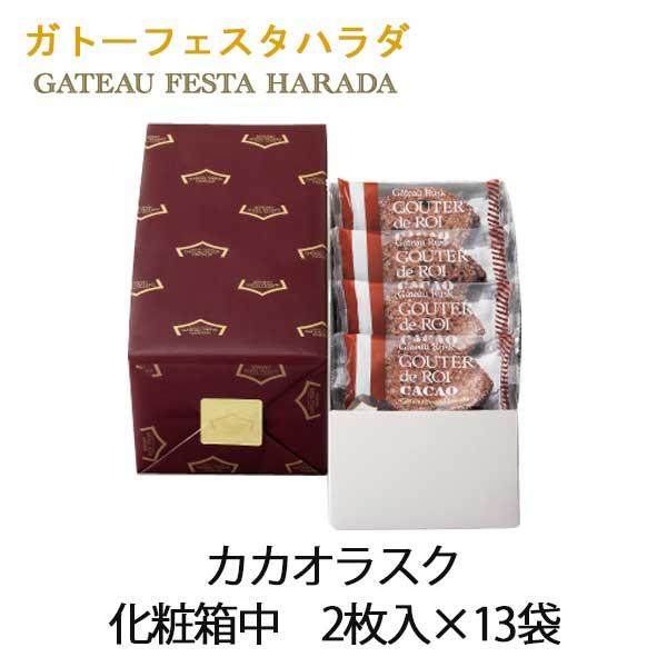 ガトーフェスタハラダ グーテ・デ・ロワ カカオ 化粧箱中 RC4 プレゼント ギフト