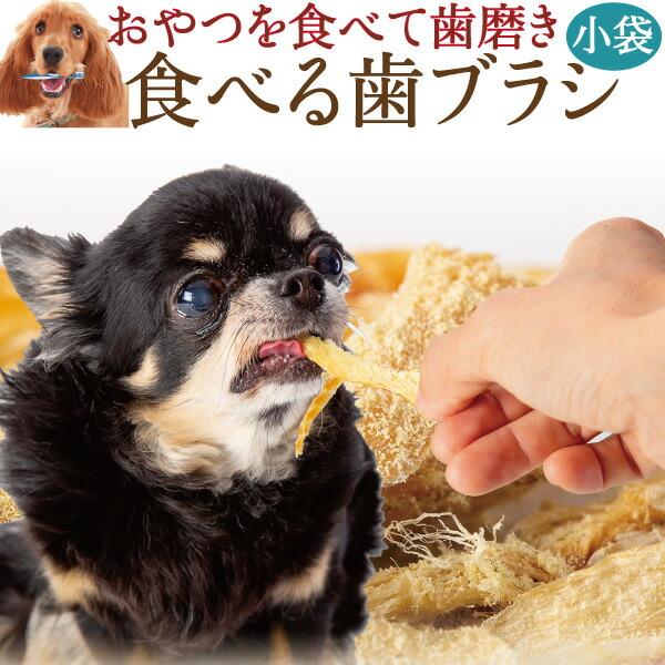 犬の歯磨きジャーキー