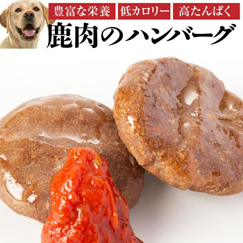 鹿肉のハンバーグ